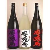 【ブランド3酒】赤兎馬・紫の赤兎馬・赤兎馬柚子 各1800ml