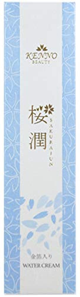 専制シンポジウム最も早い桜潤さくらウォータークリーム