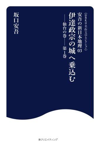 安吾の新日本地理 03 伊達政宗の城へ乗込む──仙台の巻── 第1巻