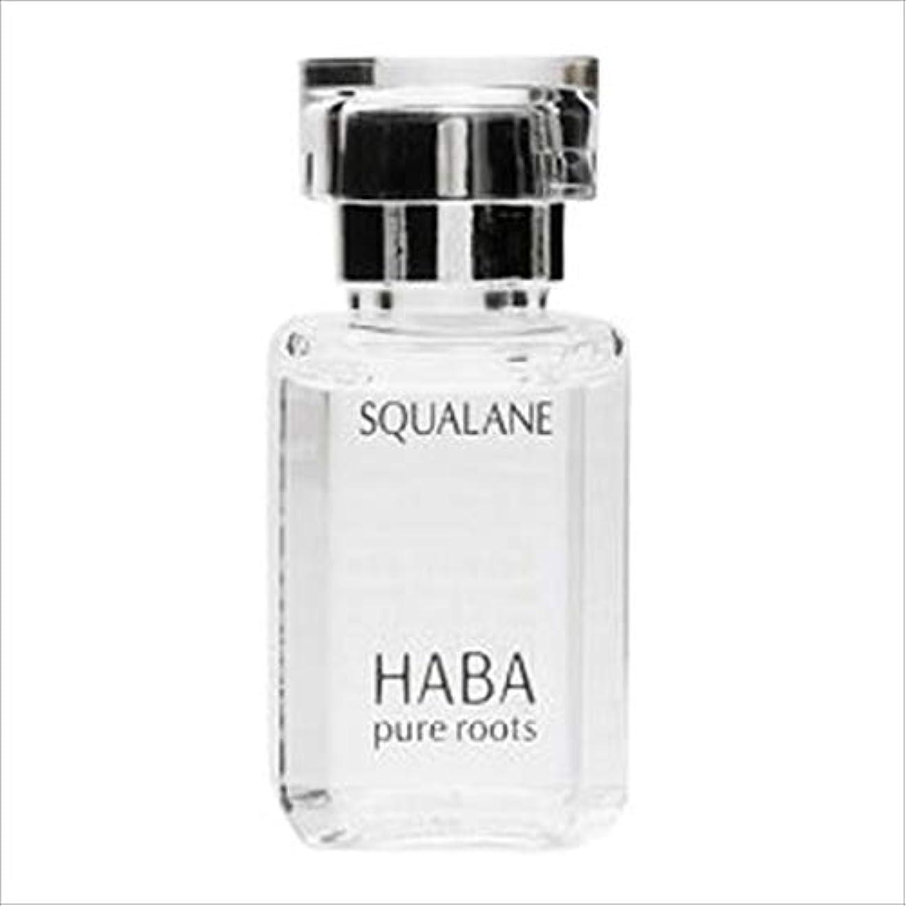 一時解雇するゲート想像力HABA(ハーバー) スクワラン(化粧オイル) 15ml