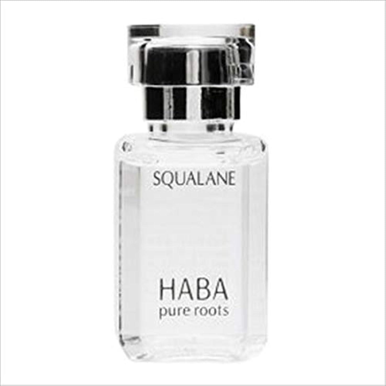 明確なブルーベル無効にするHABA(ハーバー) スクワラン(化粧オイル) 15ml