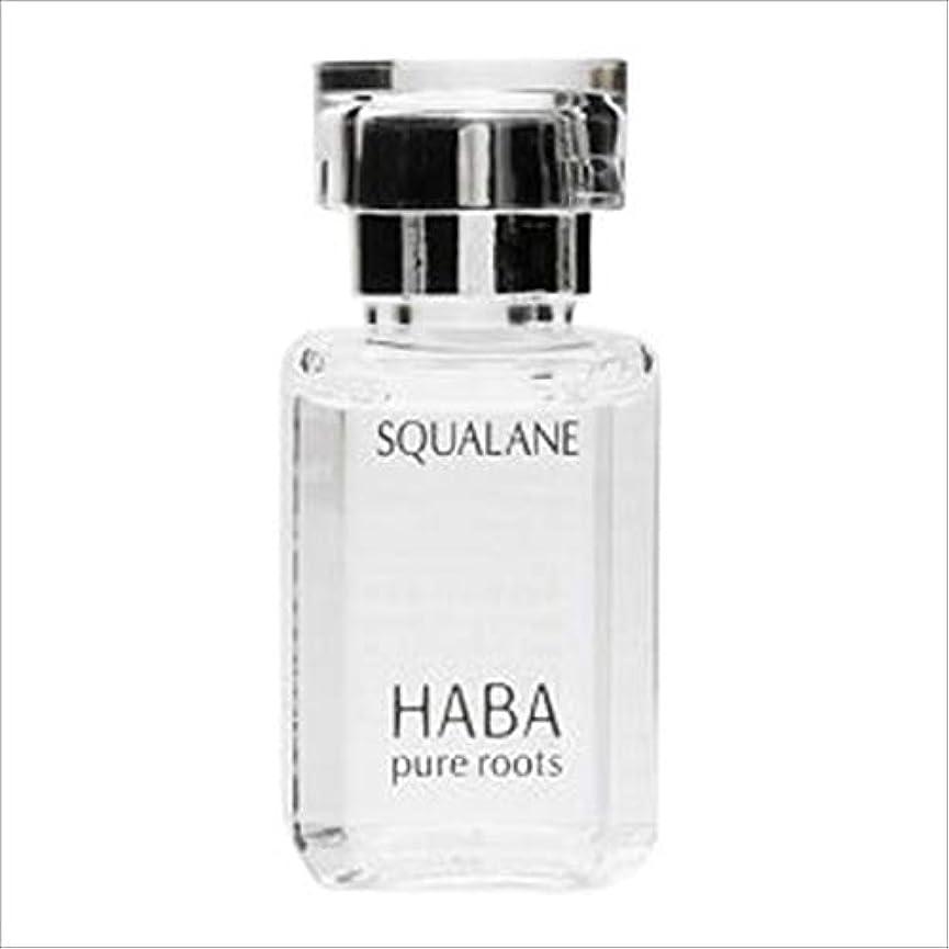 開梱移住するしなければならないHABA(ハーバー) スクワラン(化粧オイル) 15ml