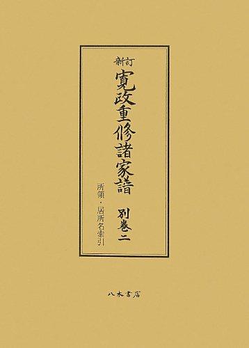 寛政重修諸家譜〈別巻2〉所領・居所名索引