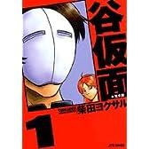 谷仮面完全版 1 (ジェッツコミックス)
