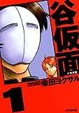 谷仮面完全版 1 (ジェッツコミックス) 画像