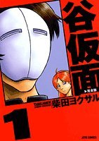 谷仮面完全版 1 (ジェッツコミックス)の詳細を見る