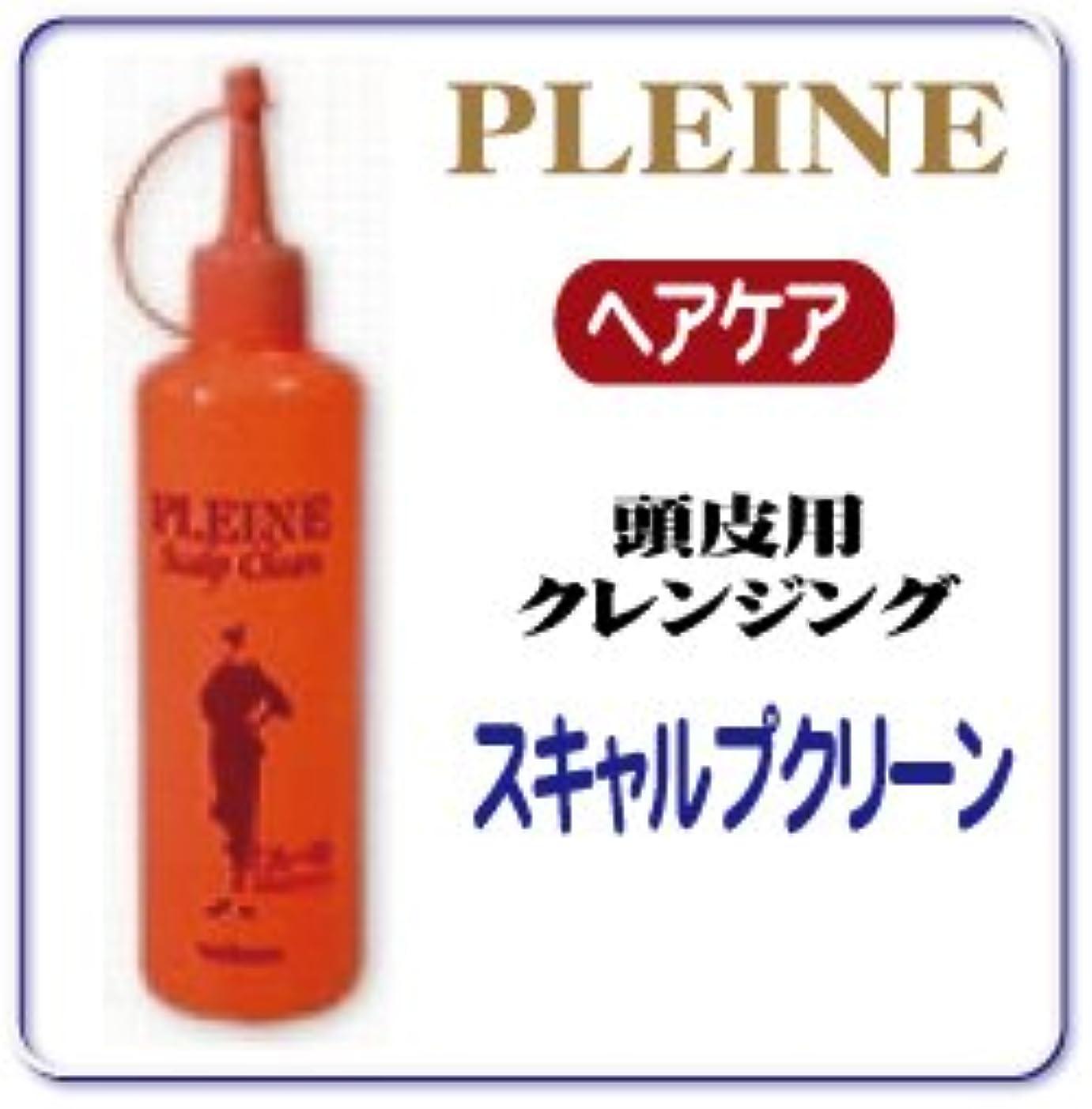 自己解釈する芝生ベルマン化粧品 PLEINEシリーズ  スキャルプクリーン  頭皮用クレンジング 300ml