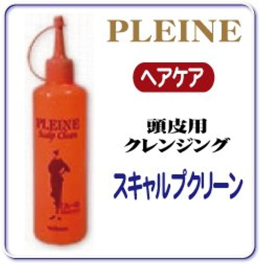 代表制裁分布ベルマン化粧品 PLEINEシリーズ  スキャルプクリーン  頭皮用クレンジング 300ml