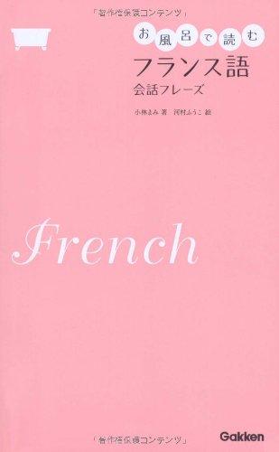 お風呂で読むフランス語[会話フレーズ]