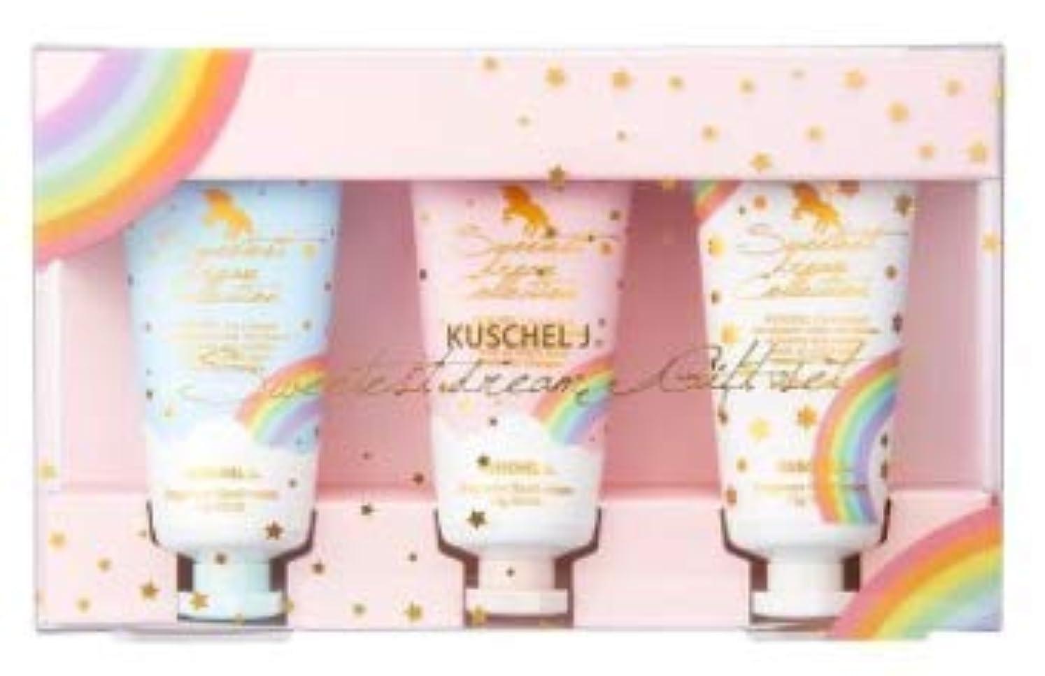 自分の力ですべてをするロックに向けて出発KUSCHEL J(クシェルヨット) スウィーテストドリームギフト ミニハンドクリームセット