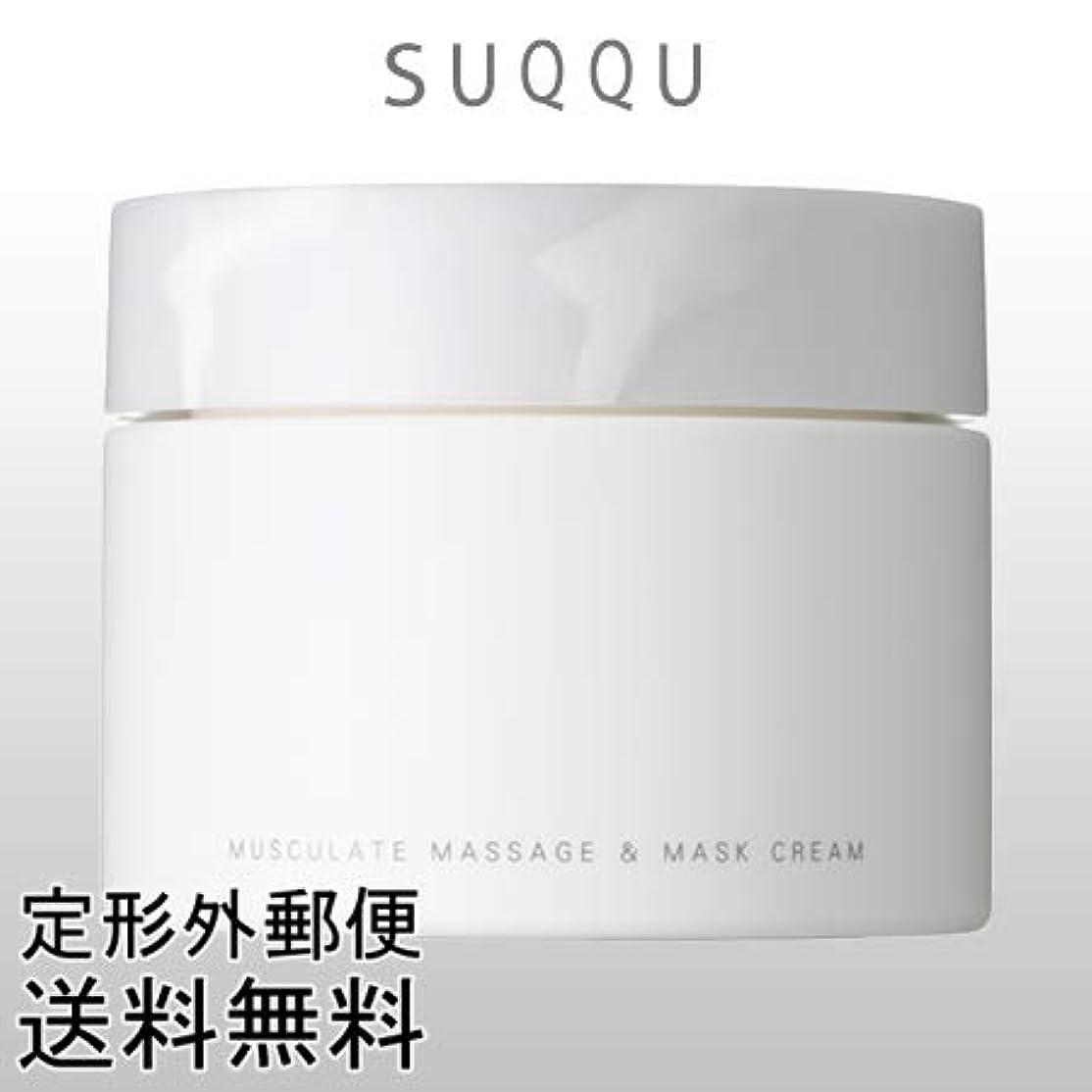 無臭位置する一般的なSUQQU スック マスキュレイト マッサージ&マスク クリーム 200g