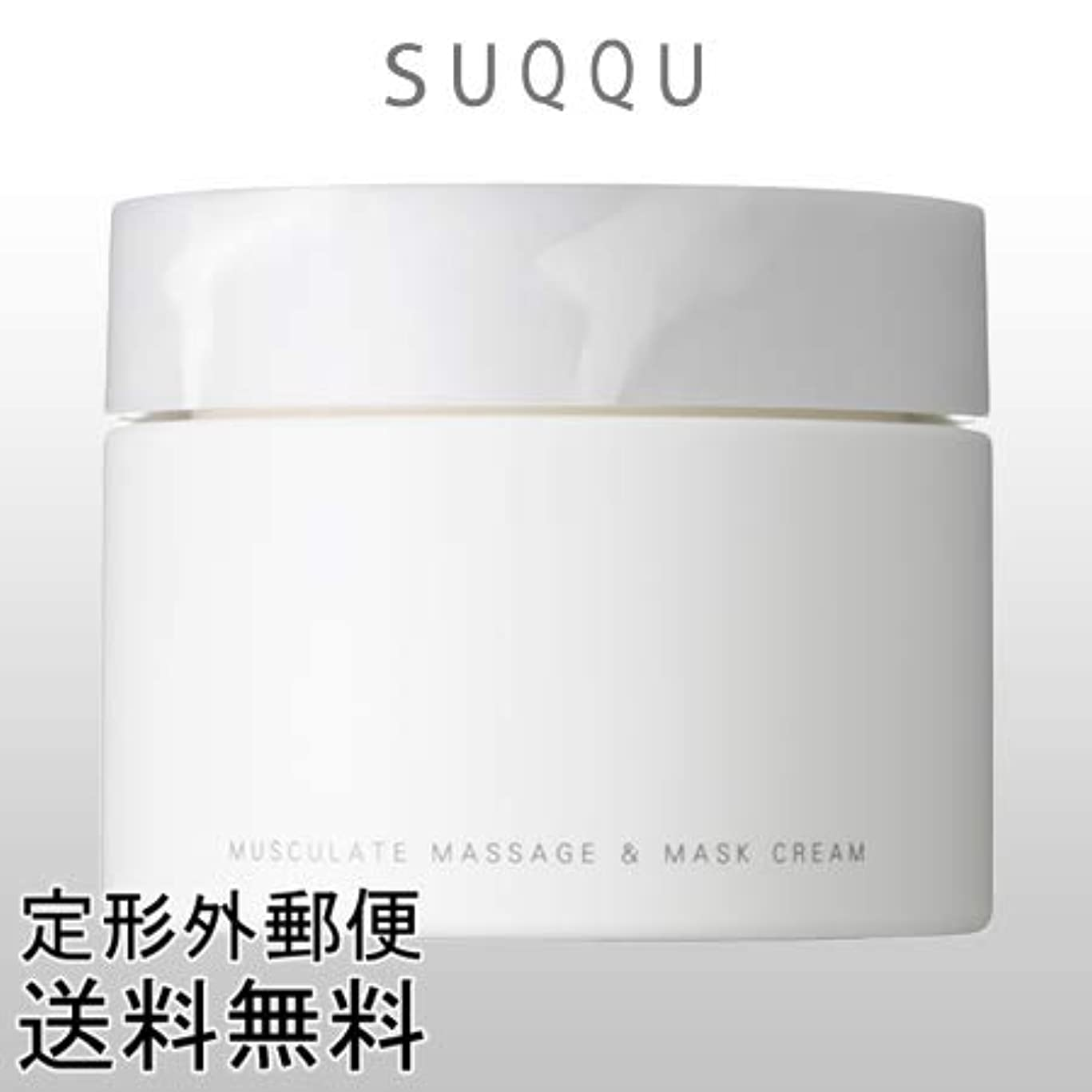 維持絶えず取り替えるSUQQU スック マスキュレイト マッサージ&マスク クリーム 200g