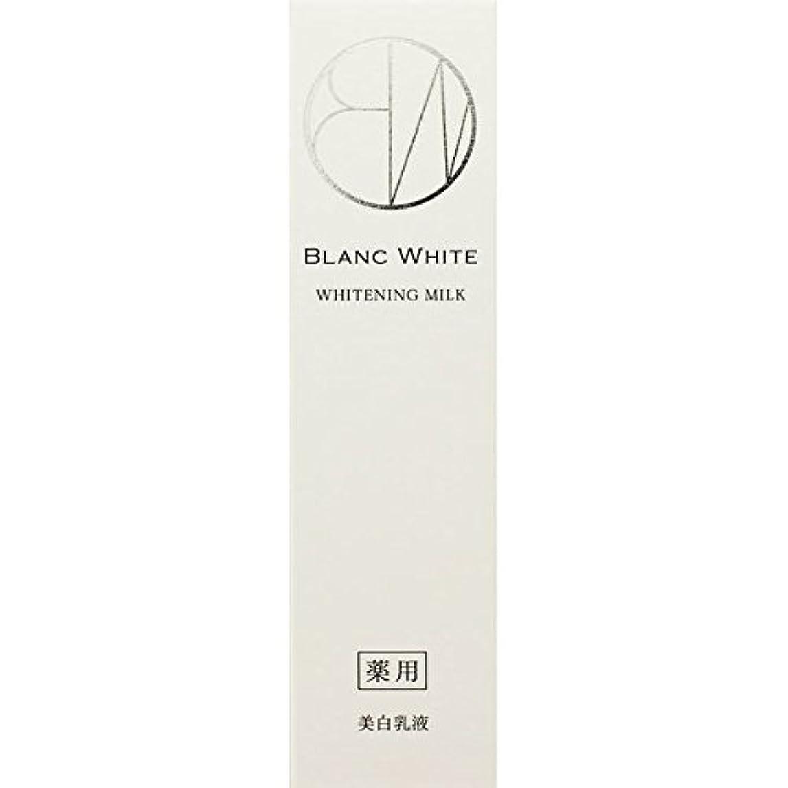 と闘う灌漑ソブリケットブランホワイト ホワイトニングミルク 125ml (医薬部外品)