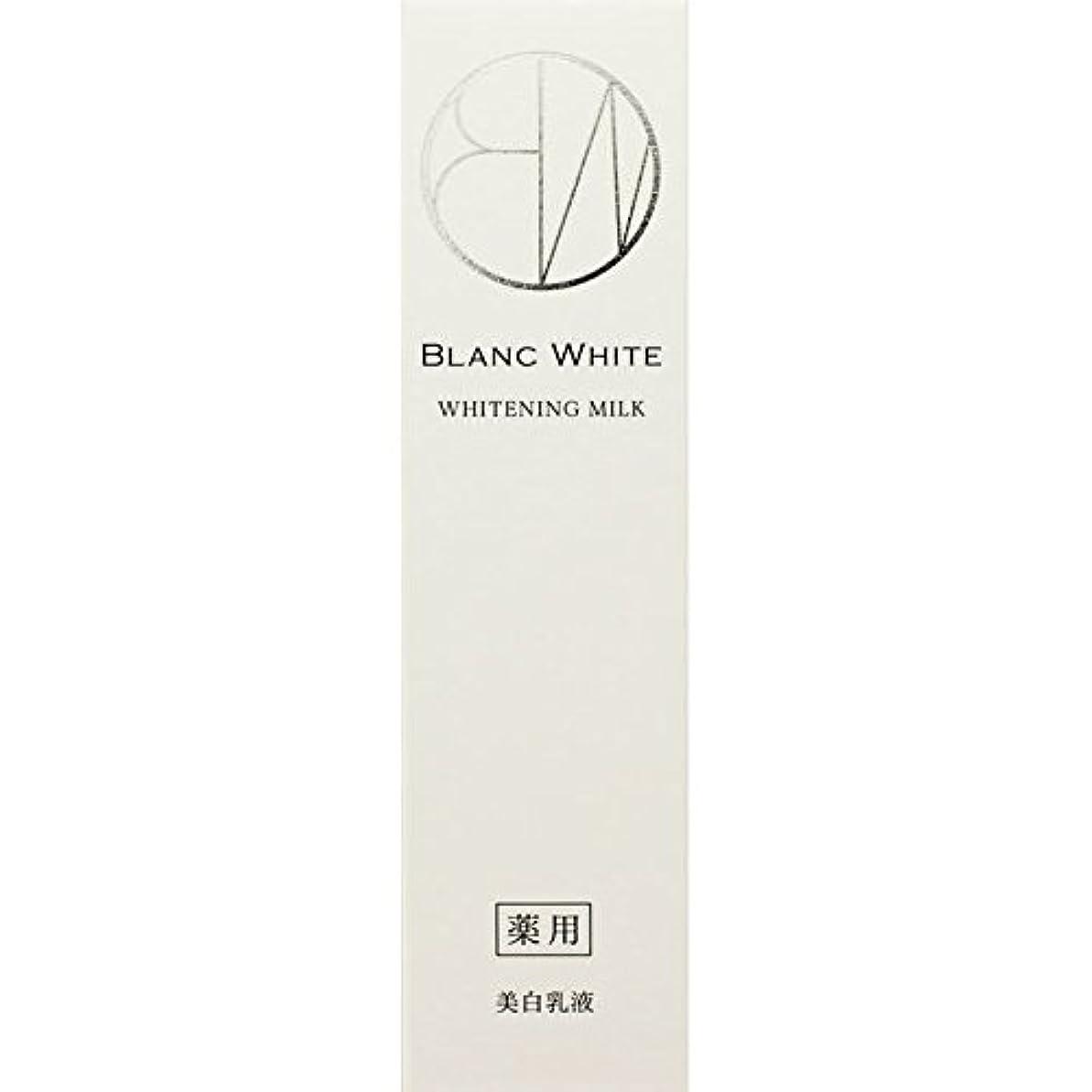 好きであるラップ強化ブランホワイト ホワイトニングミルク 125ml (医薬部外品)