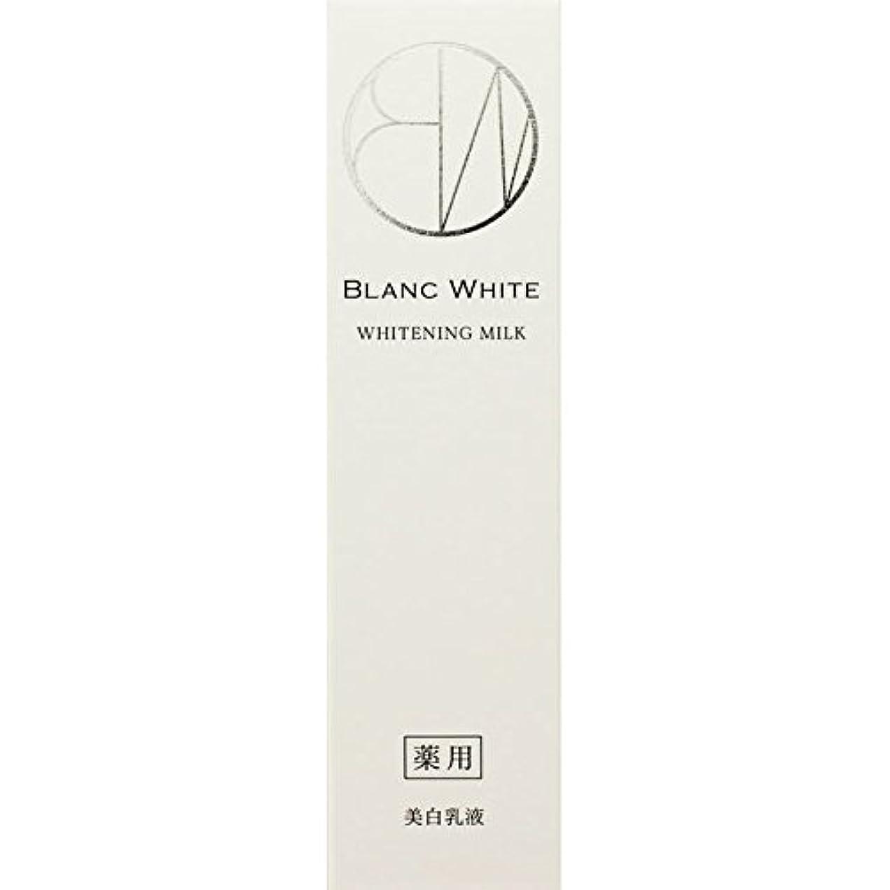 カプラーセンター結果としてブランホワイト ホワイトニングミルク 125ml (医薬部外品)