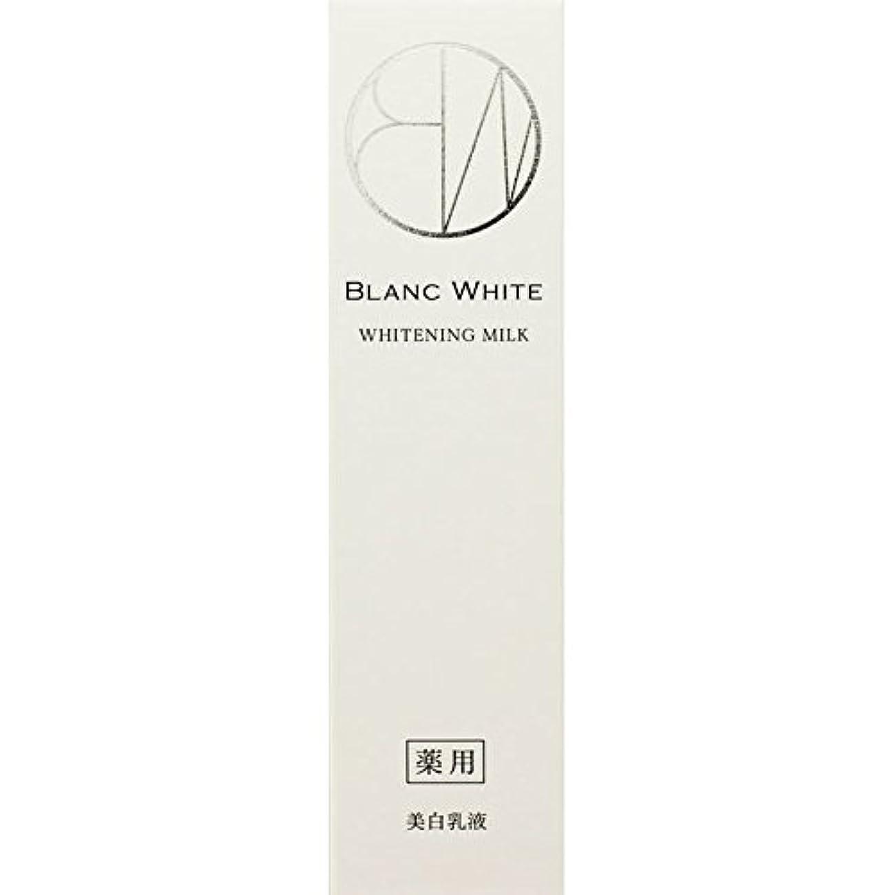 適合するオアシス混乱させるブランホワイト ホワイトニングミルク 125ml (医薬部外品)