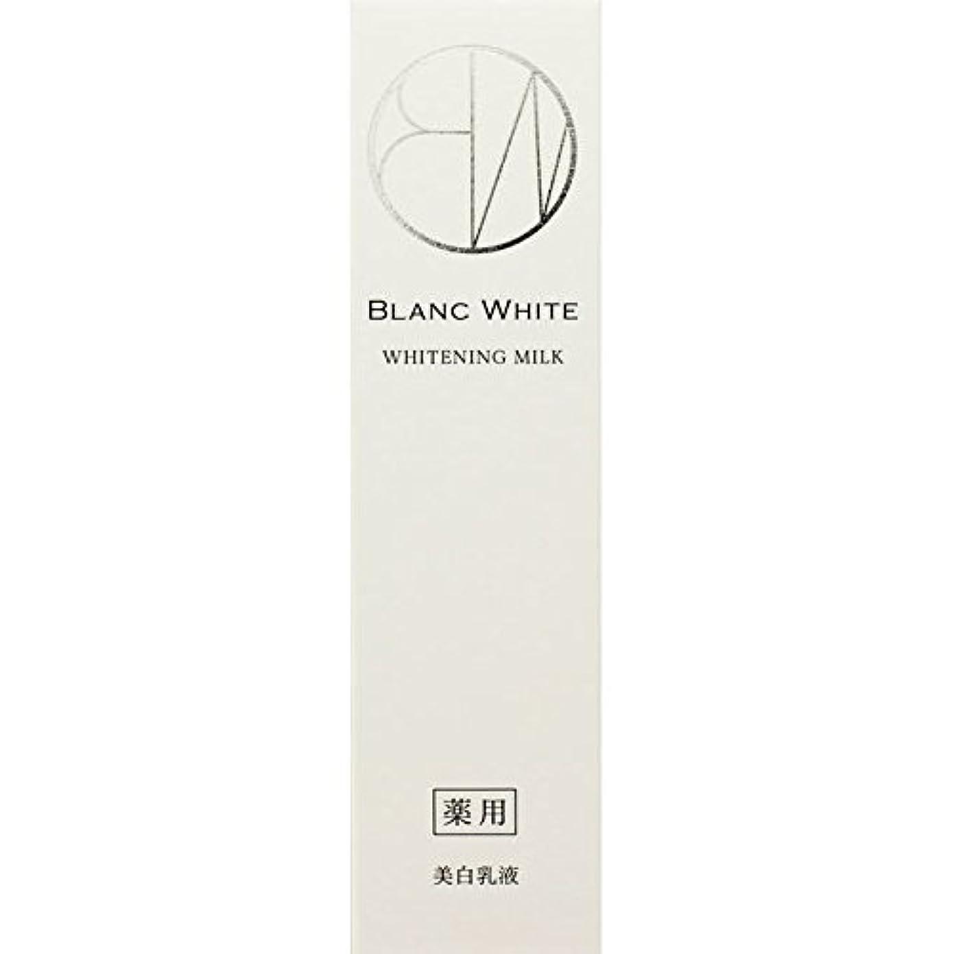 負担インポートローンブランホワイト ホワイトニングミルク 125ml (医薬部外品)