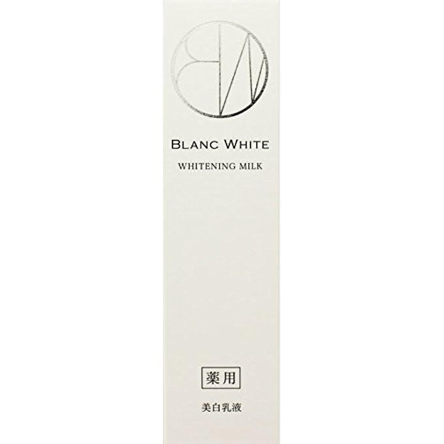 砂の洗練されたリズミカルなブランホワイト ホワイトニングミルク 125ml (医薬部外品)