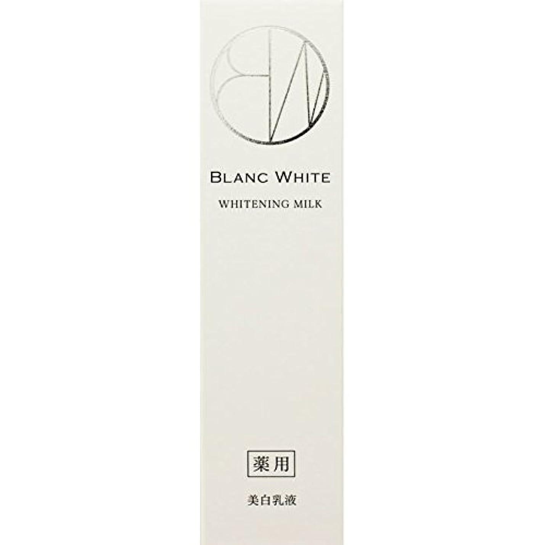 並外れた貯水池ブランホワイト ホワイトニングミルク 125ml (医薬部外品)