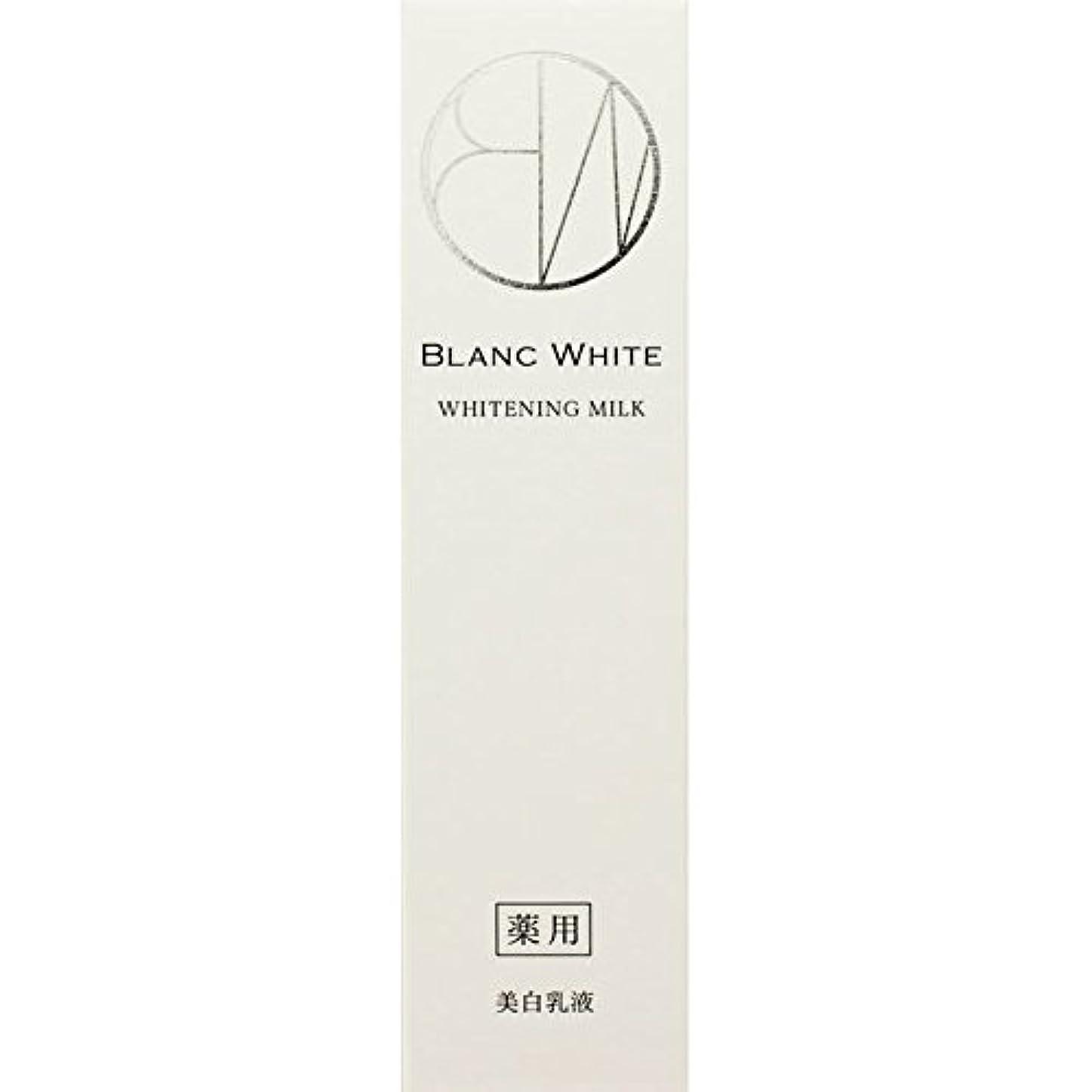 マーカー設置組ブランホワイト ホワイトニングミルク 125ml (医薬部外品)