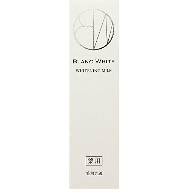 ハンサム無声で移行するブランホワイト ホワイトニングミルク 125ml (医薬部外品)