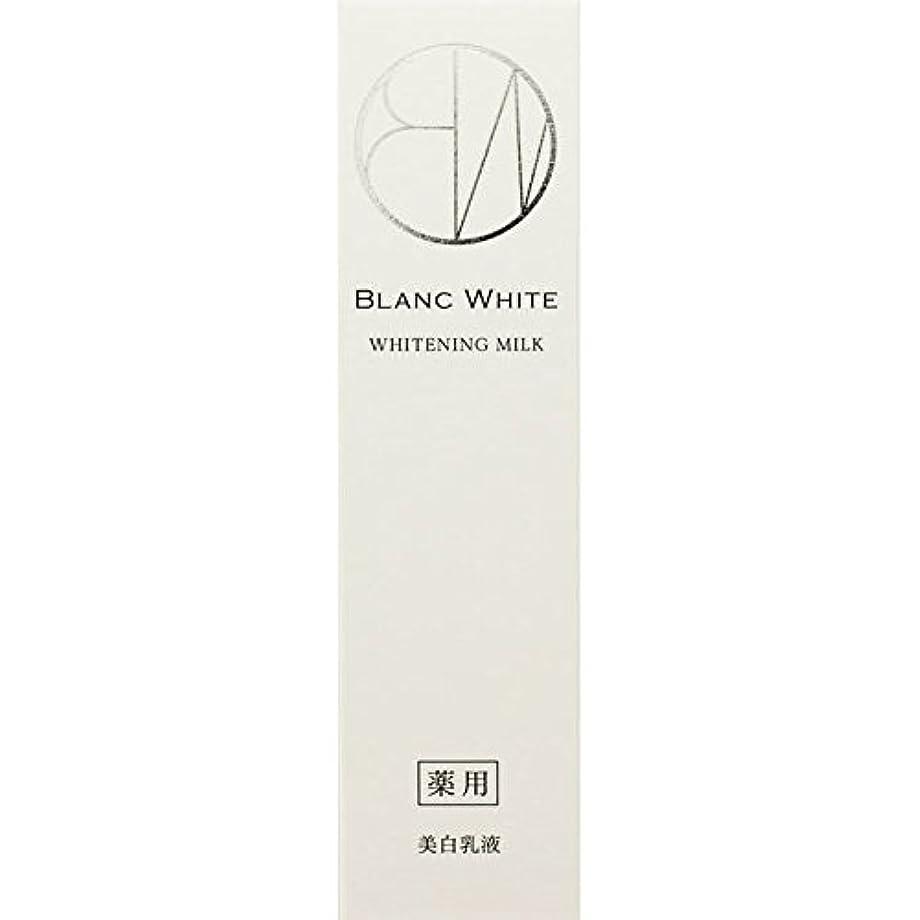 何ほこりエンジニアブランホワイト ホワイトニングミルク 125ml (医薬部外品)