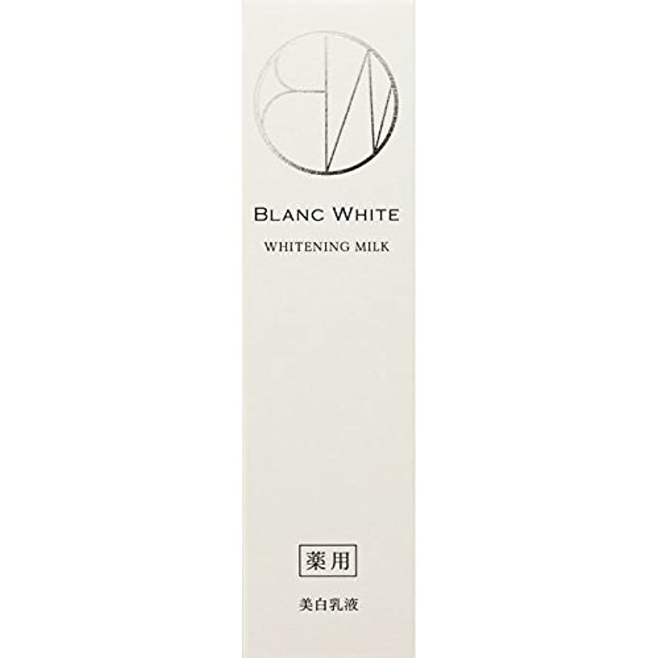 ブランホワイト ホワイトニングミルク 125ml (医薬部外品)