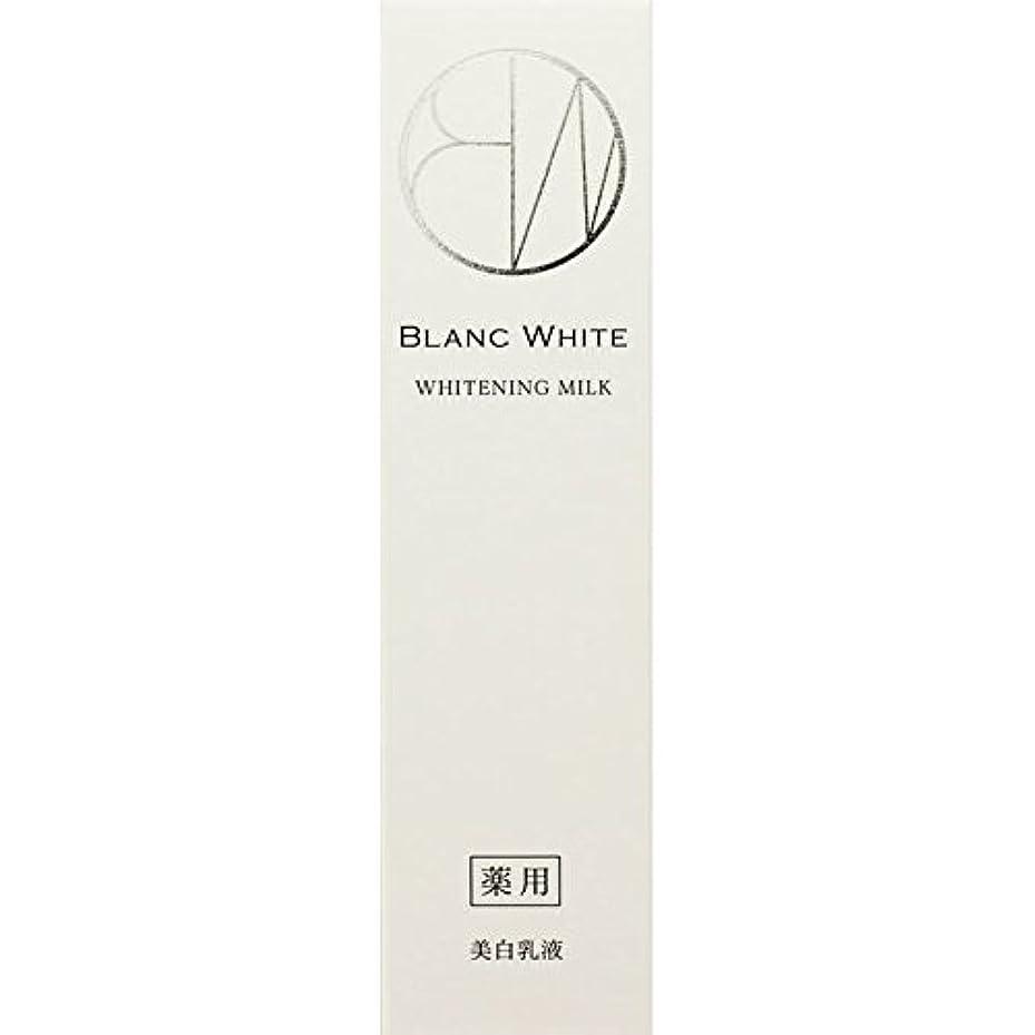シリングドキドキもしブランホワイト ホワイトニングミルク 125ml (医薬部外品)