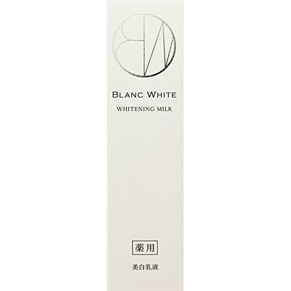 人類貞マトンブランホワイト ホワイトニングミルク 125ml (医薬部外品)