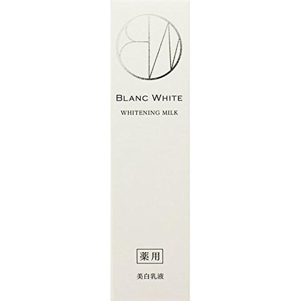 うぬぼれローン講義ブランホワイト ホワイトニングミルク 125ml (医薬部外品)