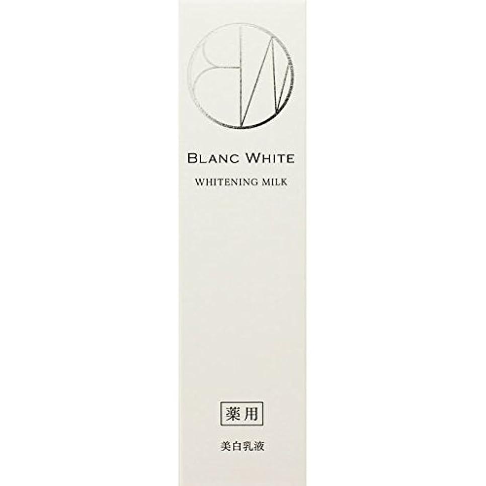 ストレスの多いグラム知るブランホワイト ホワイトニングミルク 125ml (医薬部外品)