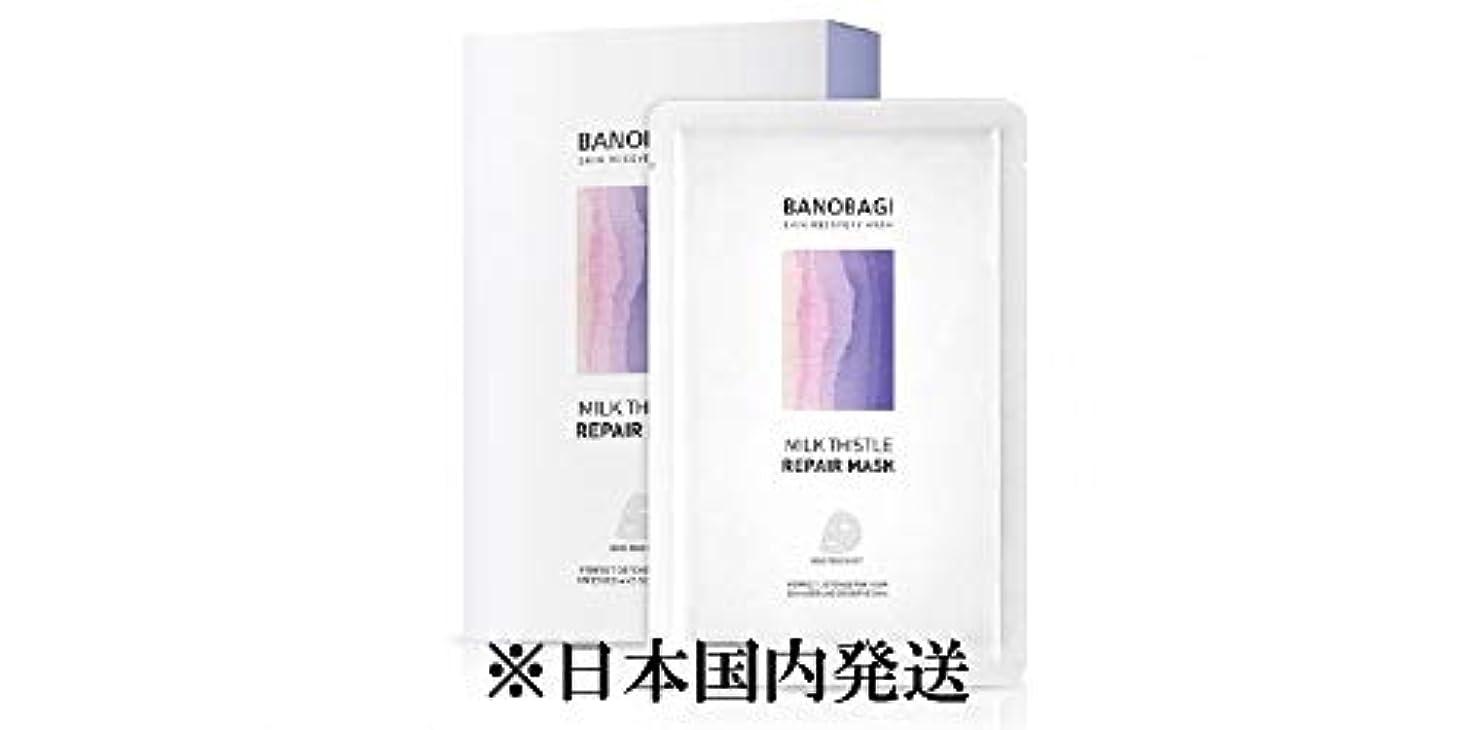 十引き出し上がるBANOBAGI MILK THISTLE REPAIR MASK 10EA/バノバギ ミルクシスルリペアマスク(10枚)※日本国内発送