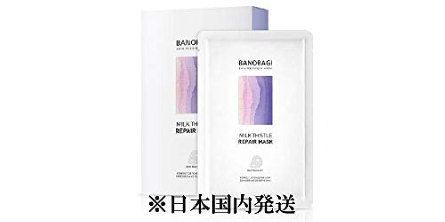 BANOBAGI MILK THISTLE REPAIR MASK 10EA/バノバギ ミルクシスルリペアマスク(10枚)※日本国内発送