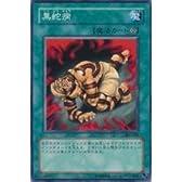 遊戯王 301-035-N 《黒蛇病》 Normal