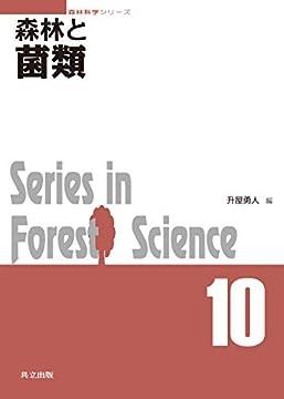 森林と菌類