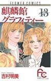 麒麟館グラフィティー (13) (プチコミフラワーコミックス)