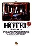 ホテル (16) (小学館文庫)