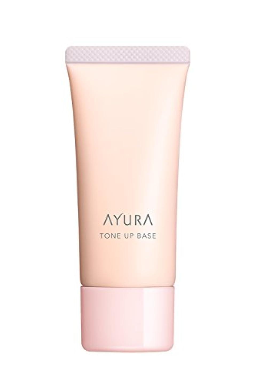 構築する個人的な段階アユーラ ( AYURA ) トーンアップベース < 化粧下地 > SPF16?PA+ 30g