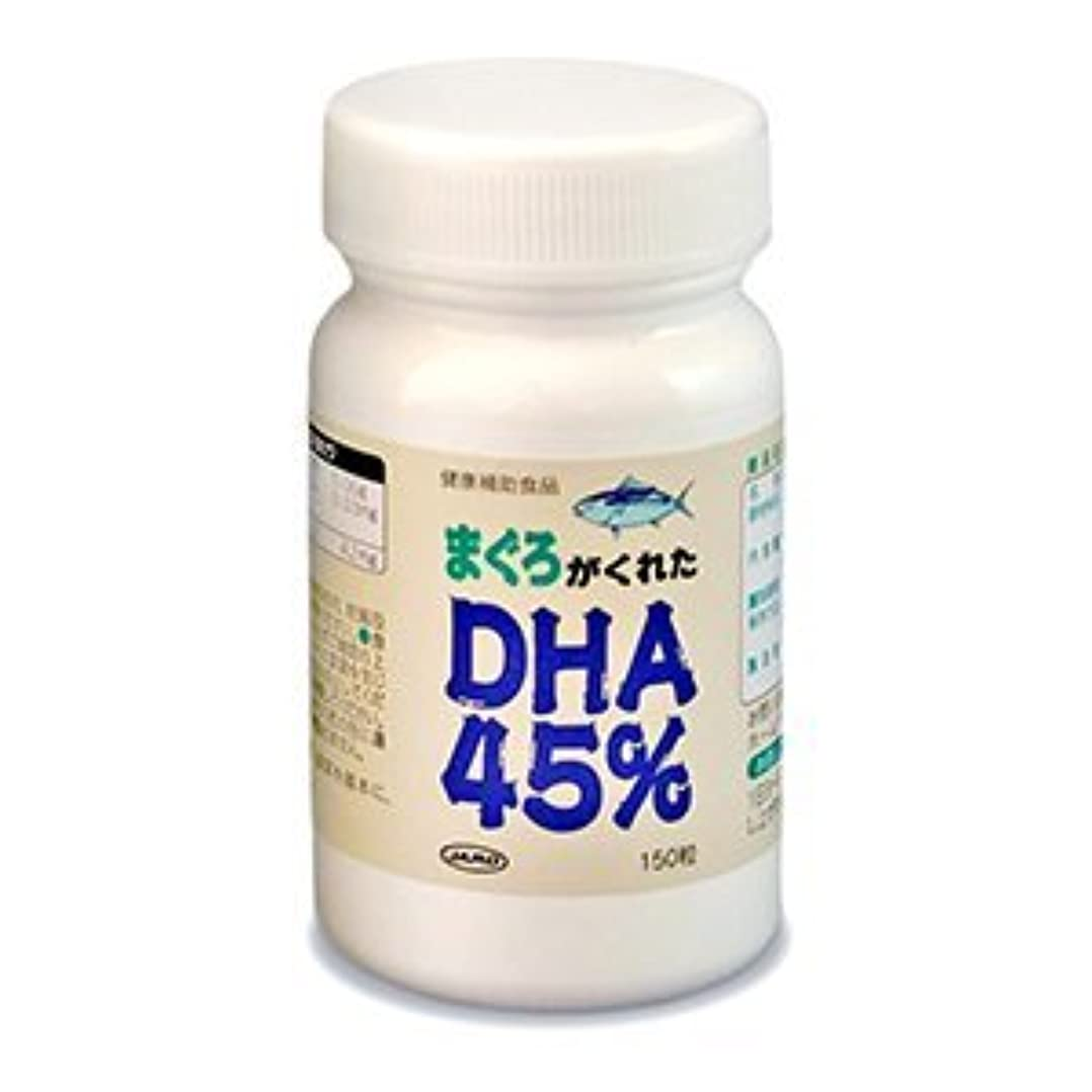承認情緒的助言まぐろがくれたDHA45% 150粒(約1ヶ月分)