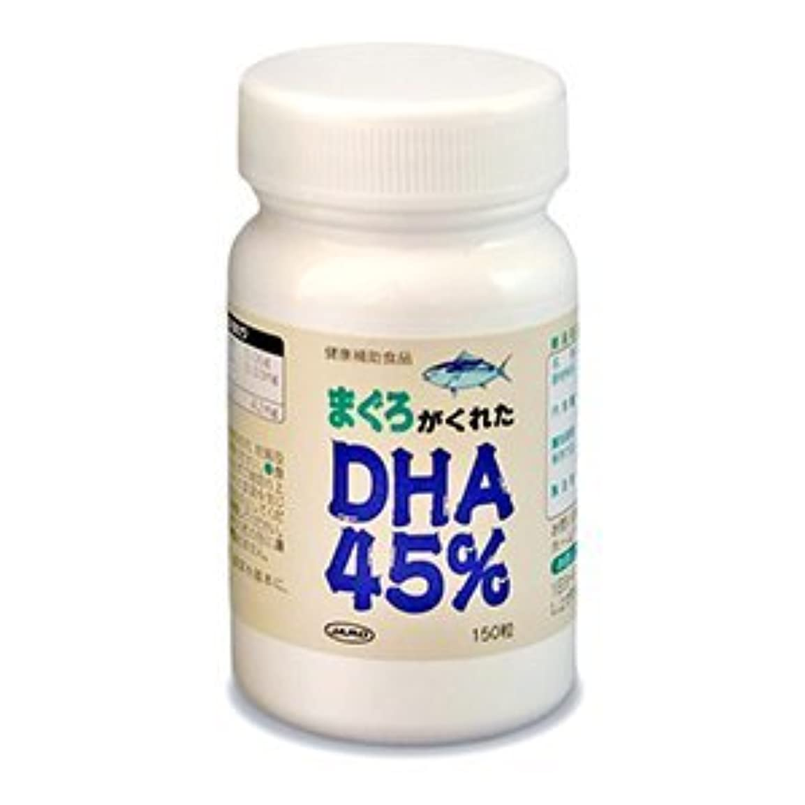 ラベ望み直立まぐろがくれたDHA45% 150粒(約1ヶ月分)