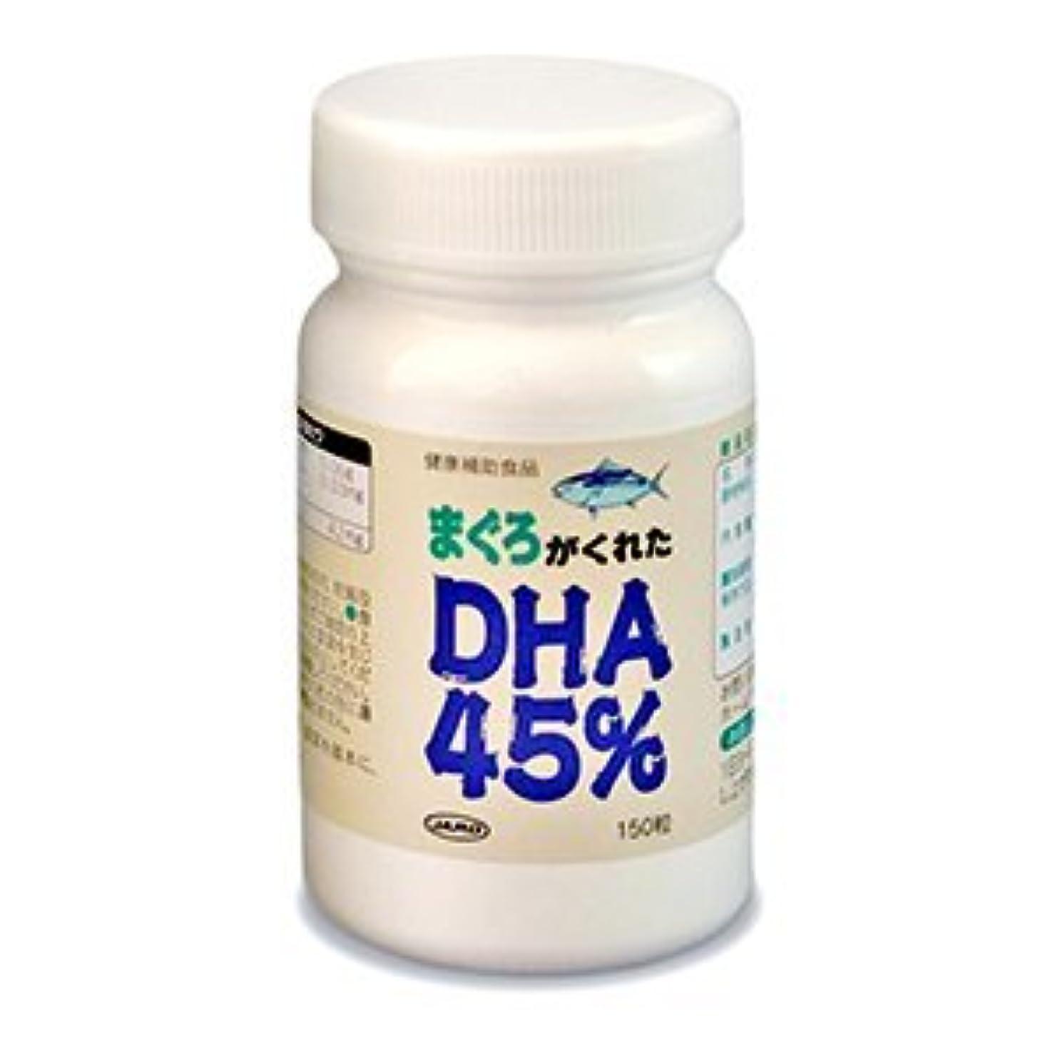 痛み盲目高めるまぐろがくれたDHA45% 150粒(約1ヶ月分)