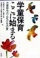 学童保育ここに始まる―武蔵野市の「ともだちの家」