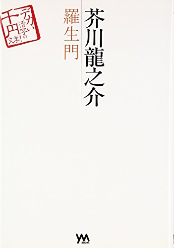 芥川龍之介 羅生門 (デカい活字の千円文学!)の詳細を見る