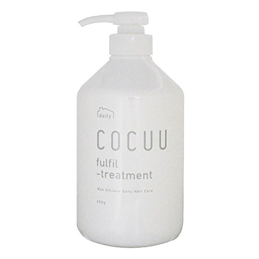 一掃する主流意志に反するセフティ Daily COCUU(デイリーコキュウ) フルフィルトリートメント 650g