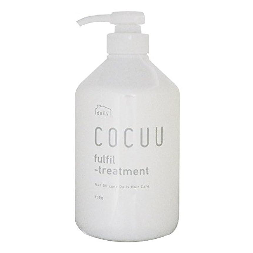 二次適合する信頼性のあるセフティ Daily COCUU(デイリーコキュウ) フルフィルトリートメント 650g