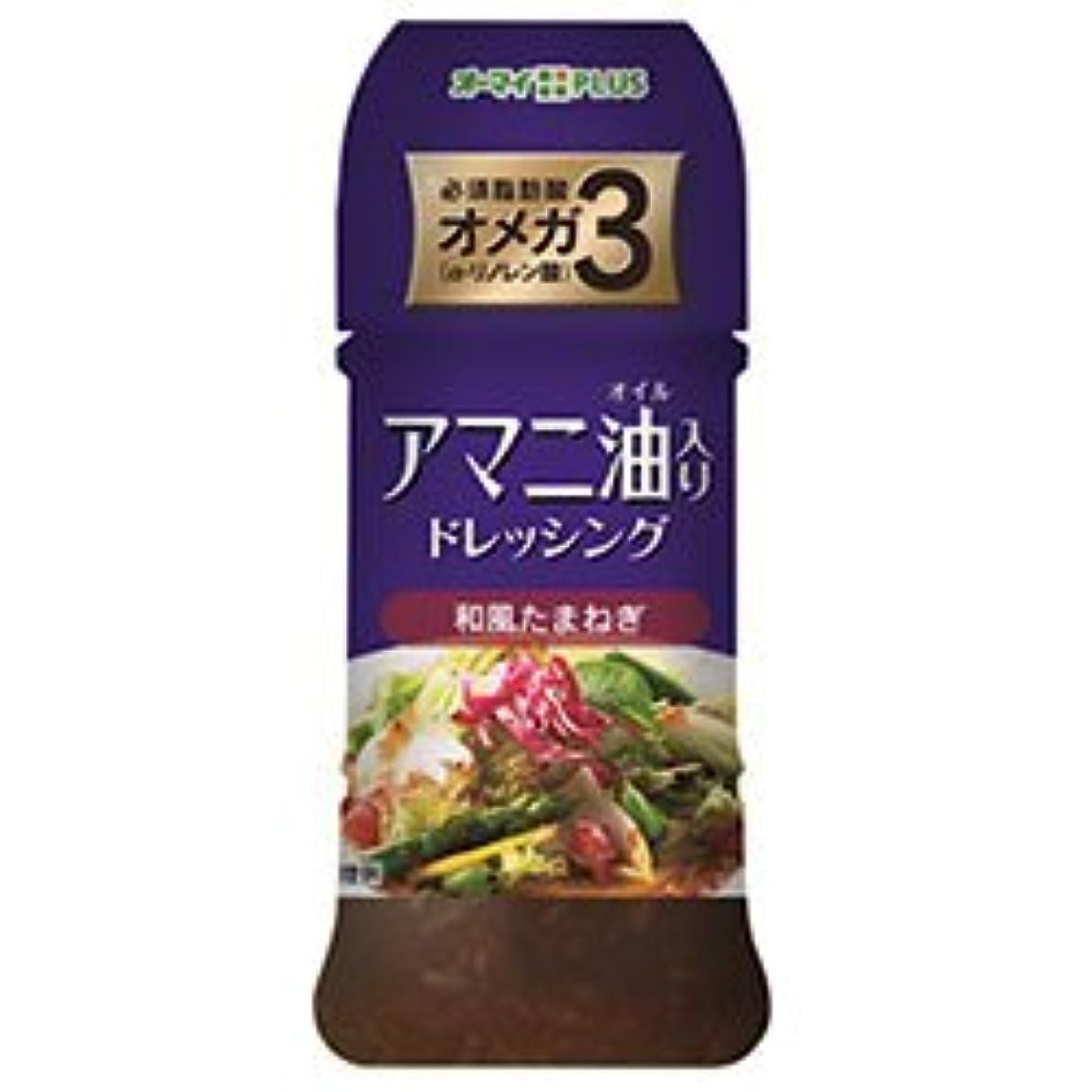 軽量その間実際の日本製粉 オーマイプラス アマニ油入りドレッシング 和風たまねぎ 150ml×12本入×(2ケース)