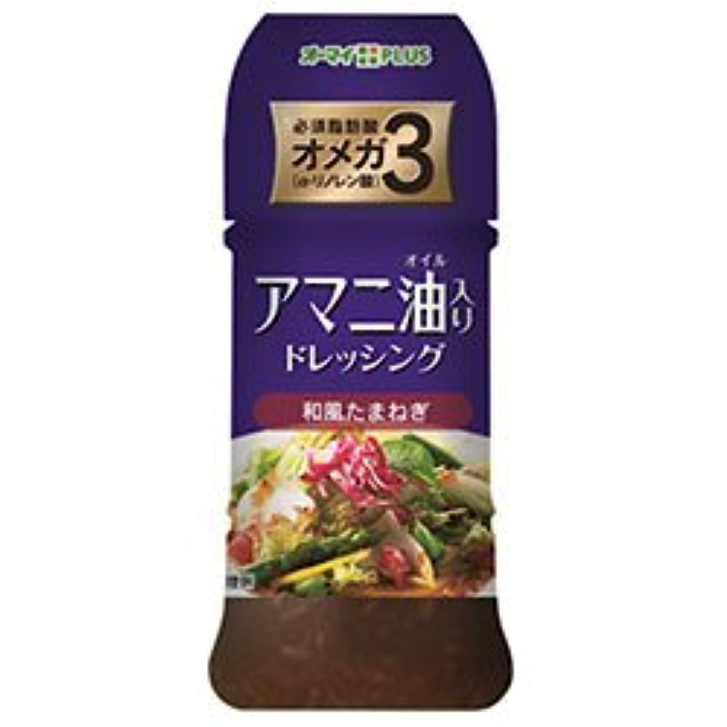 ウェイター陽気な請求可能日本製粉 オーマイプラス アマニ油入りドレッシング 和風たまねぎ 150ml×12本入×(2ケース)