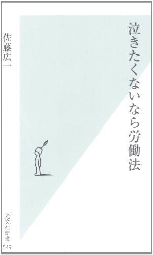 泣きたくないなら労働法 (光文社新書)の詳細を見る