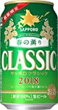 サッポロクラシック春の薫り2018 350mlx24本 1ケース 北海道限定