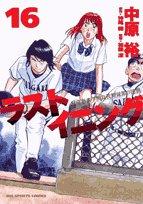 ラストイニング 16―私立彩珠学院高校野球部の逆襲 (ビッグコミックス)の詳細を見る